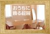 この画像には alt 属性が指定されておらず、ファイル名は ouchini_2.jpg です